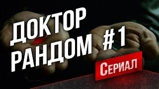 """Танковый Сериал """"Доктор Рандом"""" #1 - Танки с Нуля"""