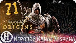 Assassins Creed Origins - Часть 21 На страже искусства
