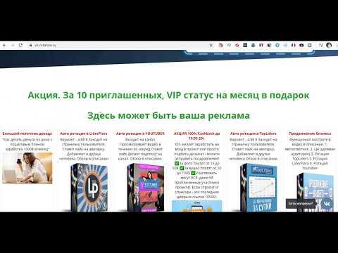 Быстрый способ раскрутить группу ВКонтакте и набрать подписчиков через vk rotation ru