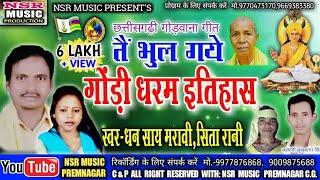 Dhan Sai Maravi,Sita Rani //Cg Song-Tain Bhul Gaye Gondi Dharm Etihas स्वर-धनसाय मरावी,सिता रानी