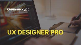 Онлайн-курс UX Designer Pro: обучение веб/ui/ux дизайну