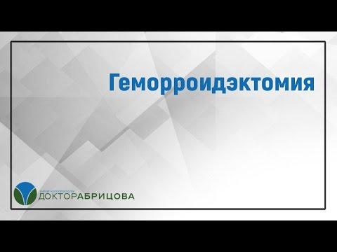 Геморроидэктомия. Операция удаления геморроя