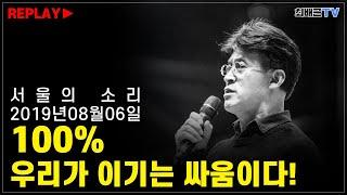 [서울의 소리] 100% 우리가 이기는 싸움이다!