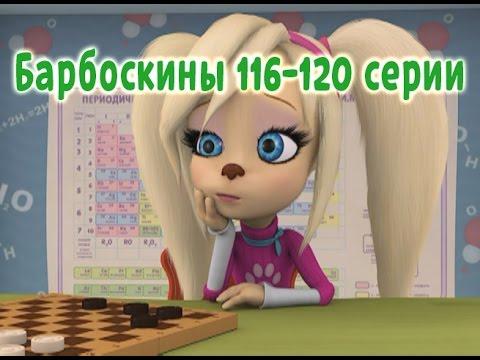 Барбоскины - 116-120 серии (новые серии) thumbnail