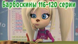 Download Барбоскины - 116-120 серии (новые серии) Mp3 and Videos