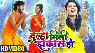 Dulha Mili Jhakas Ho | Kunal Tiwari Mantu | Superhit Bhojpuri Kanwar Song 2018