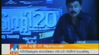 DILEEP : Twenty 20 Trailer Showed on Audio Release  [ρℓz ѕυвѕ¢яιвє]