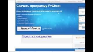 Обзор программы Fvcheat 2.3