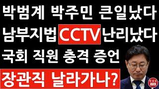 긴급! 남부지법에 불려나온 박범계 박주민 표창원 이종걸…