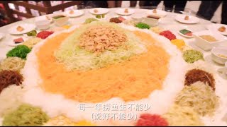 Chinese New Year Song – The Lo Hei Song MV Version 新年歌 – 捞鱼生 MV 版