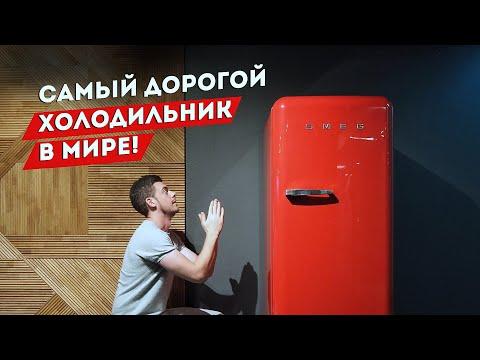 Самый Дорогой Холодильник