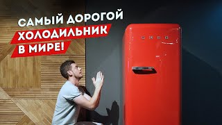 Самый Дорогой Холодильник В Мире| SMEG - Dolce & Gabbana