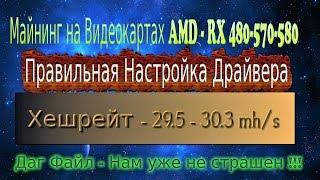 КАК УВЕЛИЧИТЬ ХЕШРЕЙТ НА КАРТАХ AMD - 29.5 - 30.3 MH/s