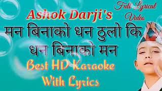 Man bina ko dhan  karaoke   with lyrics   Ashhok Dargi  best quality