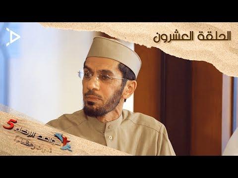 برنامج سواعد الإخاء 5 الحلقة 20