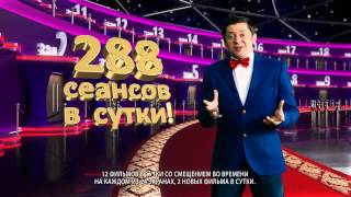 рекламный видеоролик Триколор ТВ 'Кинозалы'