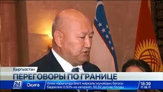 Кыргызстан и Узбекистан в скором времени могут решить пограничный вопрос