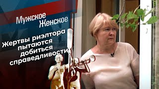 Таран идет на таран. Мужское / Женское. Выпуск от 14.09.2020