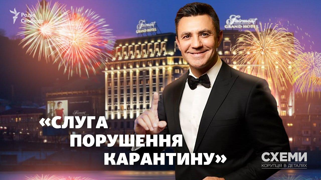Салют й ніяких масок: ЗМІ показали відео вечірки депутата Тищенка - Главком
