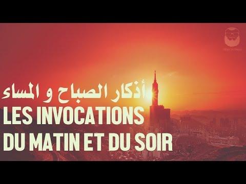 Les invocations du matin et du soir (arabe/français) (phonétique)
