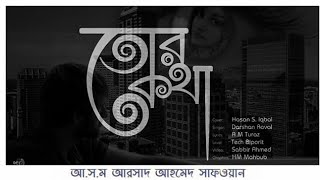 Tor Kotha   Tera Zikr Bangla Lyrical Video   Covered by Hasan S. Iqbal   Karaoke Tube