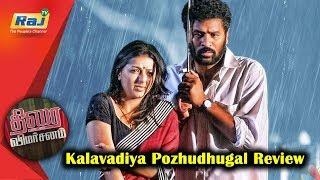 Kalavadiya Pozhudhugal Review