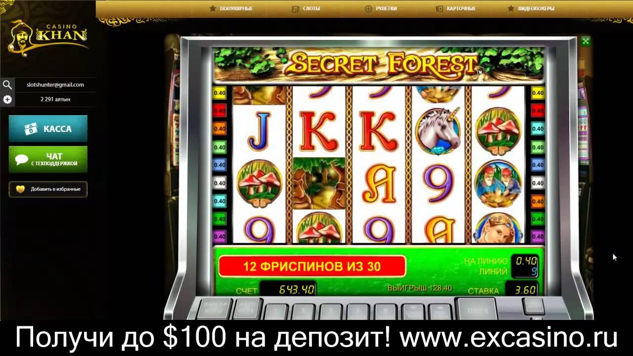казино хан бездепозитный бонус