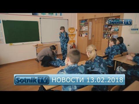 НОВОСТИ. ИНФОРМАЦИОННЫЙ ВЫПУСК 13.02.2018 - видео онлайн