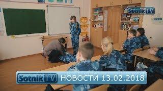 НОВОСТИ. ИНФОРМАЦИОННЫЙ ВЫПУСК 13.02.2018