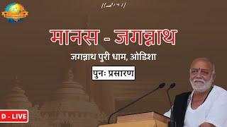 Special Telecast | Day 5 | Manas JaganathPuri | | Morari Bapu