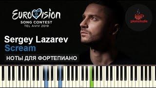 Sergey Lazarev - Scream EUROVISION 2019 RUSSIA НОТЫ & MIDI | КАРАОКЕ | PIANO COVER | PIANOKAFE