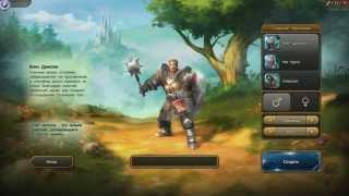 Видео обзор Drakensang Online - Взгляд изнутри