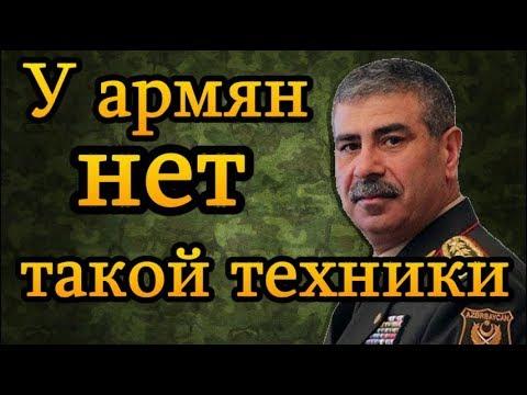 Закир Гасанов: У армян нет такой техники, чтобы они могли наблюдать за мной на расстоянии в 35 км