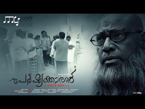 Marumanal Parapile Lyrics - Madicha Maampoo Manam Lyrics - Persiakkaran Malayalam Movie Songs Lyrics