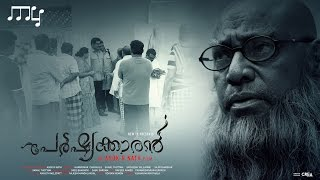 Persiakaran | Marumanal Parapile | Vidyadharan Master | Rafeeq Ahamed
