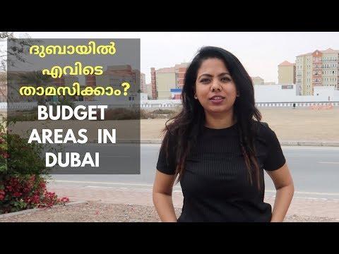 Where to live in Dubai? | Top 5 Budget Accommodation Location | ദുബായിൽ എവിടെ താമസിക്കാം?
