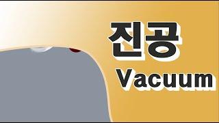 진공 Vacuum 에 대해서 공부해봐요. 반도체, LE…