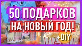 видео Что подарить на Новый год