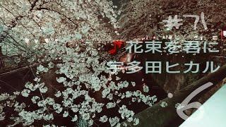 ブログ『ホクロベエのスナフキン的生活』 http://ameblo.jp/hockrowb/ ...