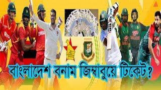 Download Video বাংলাদেশ বনাম জিম্বাবুয়ের টিকেট যেভাবে অনলাইন থেকে কিনবেন দেখুন | Daily Reporter | cricket news MP3 3GP MP4