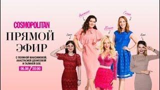 Прямой эфир с актрисами сериала