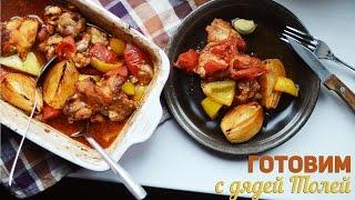 Простой рецепт курицы с овощами в духовке \ Traybaked Chicken