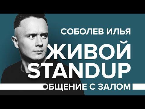 видео: Соболев дарит Стендап примерно на 30 минут