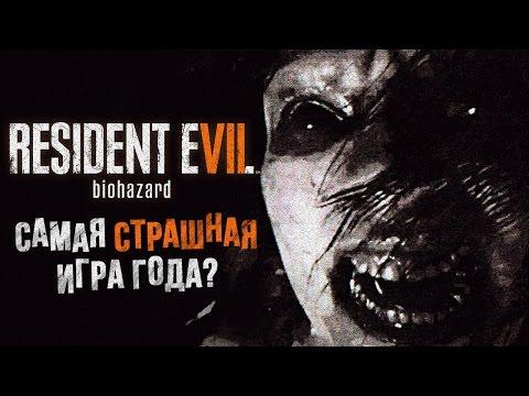 Resident Evil 7: Biohazard - Самая страшная игра года?