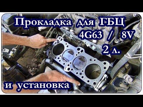 █ Прокладка для ГБЦ Mitsubishi Galant  4G63 / 8V / 2л. / Cylinder Block Gasket