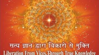 Baixar सत्य ज्ञान द्वारा विकारों से मुक्ति : Liberation From Vices Through True Knowledge
