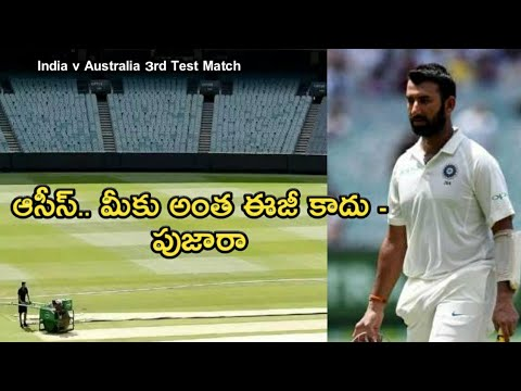 India have enough runs || Not an easy pitch to bat || Pujara warns Australia || Ind vs Aus 3rd Test