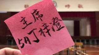 2017-18寶安商會王少清中學學生會候選內閣Flame宣傳