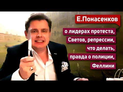 Е. Понасенков: о лидерах протеста, что делать, правда о полиции, Светов, репрессии, Феллини