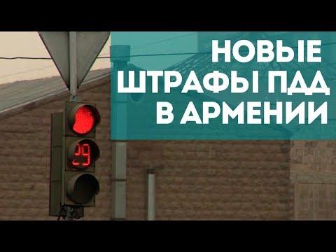 Водители Армении могут лишиться прав за потерю баллов по штрафам ПДД